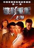 谍影重重之上海演员表