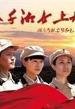 八千湘女上天山演员表