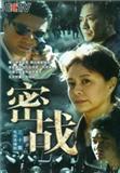 上海秘密战演员表