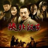 陕北汉子演员表