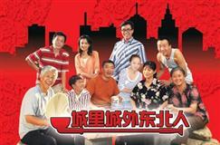 城里城外东北人演员表