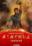 为了新中国前进演员表