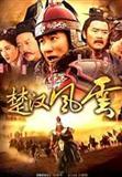 楚汉风流演员表