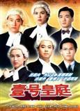 壹号法庭之律政先锋