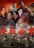决战南京演员表