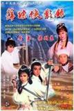 萍踪侠影(1984版)