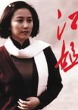 江姐演员表