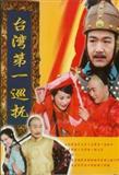台湾第一巡抚演员表