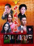 中国家庭2演员表