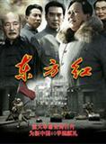东方红1949演员表