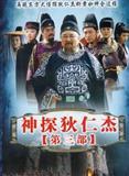 神探狄仁杰III演员表