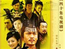 大汉天子Ⅲ演员表