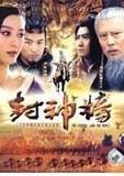 封神榜之凤鸣岐山演员表