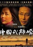 中国式离婚演员表