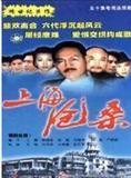 上海沧桑演员表