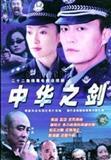 中华之剑演员表