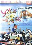 Y2K前的暑假 演员表