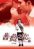 蔷薇之恋演员表