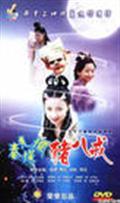 春光灿烂猪八戒精彩海报2/3