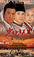 少年包青天Ⅲ之天芒传奇剧情介绍