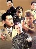 保密局1949剧情介绍