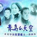 剧照-资料图片:电视剧青鸟的天空精彩剧照(2)