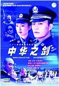 剧照-中华之剑颂扬缉毒英雄(图)