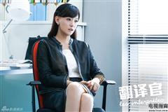 翻译官剧照577