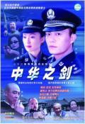 """剧照-中华之剑""""出鞘"""" 献礼6.26国际禁毒日(图)"""
