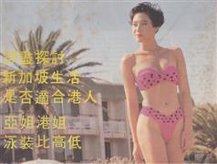 陈法蓉写真